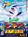 Pokemon: Maboroshi no Pokemon Lugia Bakutan