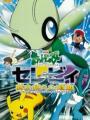 Pokemon: Celebi Toki wo Koeta Deai