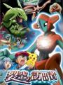 Pokemon Advanced Generation: Rekkuu no Houmonsha Deoxys