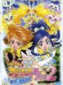 Futari wa Precure: Max Heart Movie 2 - Yukizora no Tomodachi