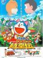 Doraemon: Nobita's Wannyan Space-Time Legend
