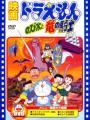 Doraemon: Nobita and the Dragon Rider