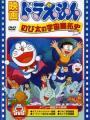 Doraemon: Nobita's Space Story