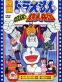 Doraemon: Nobita and the Platoon of Iron Men