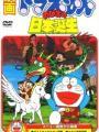Doraemon: Nobita at the Birth of Japan
