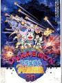 Doraemon: Nobita Gets Lost in Space