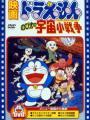 Doraemon: Nobita's Little Star Wars