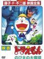 Doraemon: Nobita's Great Demon