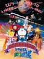 Doraemon: Nobita's Galactic Express