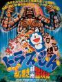 Doraemon: Nobita's Adventure in Clockwork City