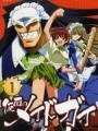 Kamen no Maid Guy OVA