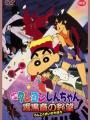 Crayon Shin-chan Movie 03: Unkokusai no Yabou