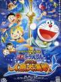Doraemon: Nobita's Great Mermaid Naval Battle