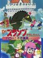 Dr. Slump Movie 1: Arale-chan Hello! Fushigi Shima