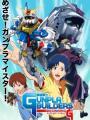 Mokei Senshi Gunpla Builders Beginning G