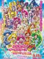 Precure All Stars New Stage: Mirai no Tomodachi