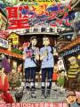 Saint☆Onii-san (Movie)