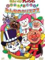 Sore Ike! Anpanman: Sing! Dance! Everybody's Christmas