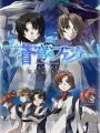 Soukyuu no Fafner: Dead Aggressor - Exodus