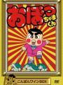 Obocchama-kun